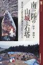 南三陸の山城と石塔 東日本大震災後の調査でわかったこと (河北選書) [ 田中則和 ]