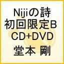 Niji�̎��i�������B CD+DVD�j [ ���{�� ]