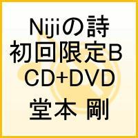 Nijiの詩(初回限定B CD+DVD) [ 堂本剛 ]