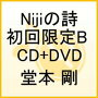 Niji�λ�ʽ�����B CD+DVD��