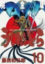 うしおととら完全版(10) (少年サンデーコミックススペシャル) [ 藤田和日郎 ]