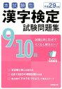 漢字検定9・10級試験問題集(平成29年版) [ 成美堂出版株式会社 ]