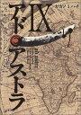 アド アストラ(9) スキピオとハンニバル (ヤングジャンプコミックスウルトラ) カガノミハチ