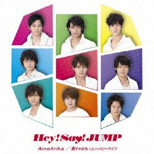AinoArika/愛すればもっとハッピーライフ(通常盤) [ Hey! Say! JUMP ]