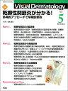 Visual Dermatology(15-5) 目でみる皮膚科学 特集:乾癬性関節炎が分かる!