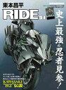 東本昌平 RIDE 91 [ 東本昌平 ]