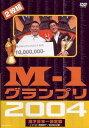 M-1グランプリ2004漫才日本一決定戦〜いざ!M-1戦国時