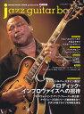 jazz guitar book(vol.38)