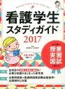 看護学生スタディガイド 2017 [ 池西静江 ]