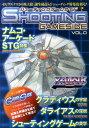 シューティングゲームサイド(vol.0)