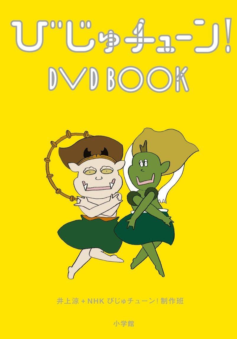 びじゅチューン! DVD BOOK [ (趣味/教養) ]...:book:17248660