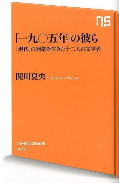 「一九〇五年」の彼ら 「現代」の発端を生きた十二人の文学者 (NHK出版新書) [ 関川夏央 ]