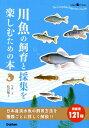 川魚の飼育と採集を楽しむための本 [ 松沢陽士 ]