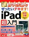 今すぐ使えるかんたんぜったいデキます!iPad超入門改訂2版 新iPad / Pro / mini4対応版 [ 門脇香奈子 ]