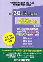 司法試験短答詳解〈単年版〉(平成30年) (本試験合格レベル解明Book)