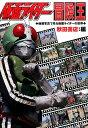 仮面ライダー冒険王 秘蔵写真で見る仮面ライダーの世界 [ 秋田書店 ]