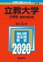 立教大学(文学部ー個別学部日程) 2020年版;No.418 (大学入試シリーズ) [ 教学社編集部 ]