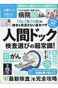 人間ドック完全ガイド 人間ドック検査選びの超常識! (100%ムックシリーズ)