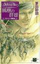 風塵の群雄 デルフィニア戦記8 (C・novels fantasia) [ 茅田砂胡 ]