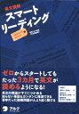 英文読解スマートリーディングlesson book [ 山下良徳 ]