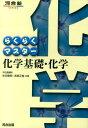 らくらくマスター化学基礎 化学〔第5版〕 (河合塾series) 生田泰朗