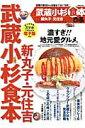 ぴあ武蔵小杉食本