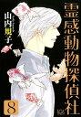 霊感動物探偵社(8) (LGAコミックス) 山内規子
