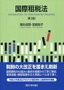 国際租税法第3版 [ 増井良啓 ]