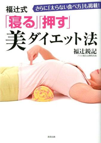 福辻式「寝る」「押す」美ダイエット法 さらに「太らない食べ方」も掲載! [ 福辻鋭記 ]