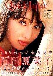 クイック・ジャパン(vol.109) 百田<strong>夏菜</strong>子(ももいろクローバーZ)