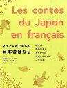 フランス語で楽しむ日本...