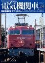 電気機関車EX(Vol.04(2017 Sum) 電機を探究するすべての人へ 特集:田畑運転所120