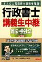 行政書士講義生中継商法・会社法第4版 [ 丸山和秀 ]