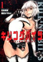 キリングバイツ(1) (ヒーローズコミックス) ...
