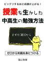 授業を生かした中高生の勉強方法 (Yell books) [ 猫山智春 ]