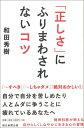 「正しさ」にふりまわされないコツ [ 和田秀樹(心理・教育評...