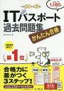 かんたん合格ITパスポート過去問題集(平成30年度秋期) 間久保恭子