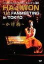 ハ・ジウォン 1st ファンミーティング in 東京 [ ハ・ジウォン ]