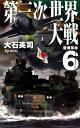 第三次世界大戦(6) 香港革命 (C・novels) [ 大石英司 ]
