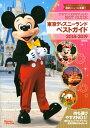 東京ディズニーランドベストガイド 2018-2019 (Disney in Pocket) [ 講談社 ]