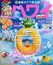 ハワイmini(2018) (まっぷるマガジン)