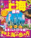 るるぶ上海・蘇州 (るるぶ情報版)