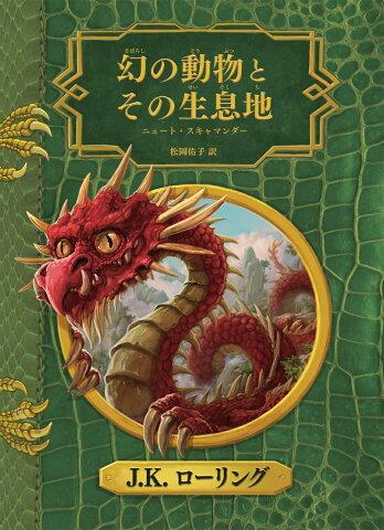 幻の動物とその生息地 新装版 (ハリー・ポッターシリーズ) [ J.K.ローリング ]