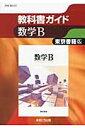 高校教科書ガイド 東京書籍版数学B