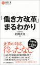 「働き方改革」まるわかり (日経文庫) [ 北岡 大介 ]