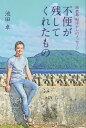 不便が残してくれたもの 西表島 船浮からのメッセージ 池田卓