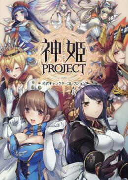 神姫PROJECT 公式キャラクターコレクション [ 電撃攻略本編集部 ]