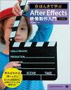 ほんきで学ぶ After Effects 映像制作入門[CC対応] CC対応 [ 高木和明 ]