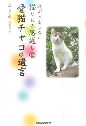 愛猫チャコの遺言 涙がとまらない猫たちの恩返し2 [ 優李阿 ]