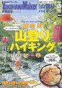 神奈川の山登り&ハイキング 癒しの絶景最新版 ウォーカームッ...